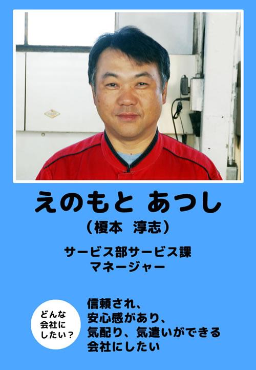 釧路三菱自動車販売株式会社